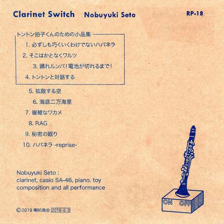 Clarinet Switch ピンバッチ付き