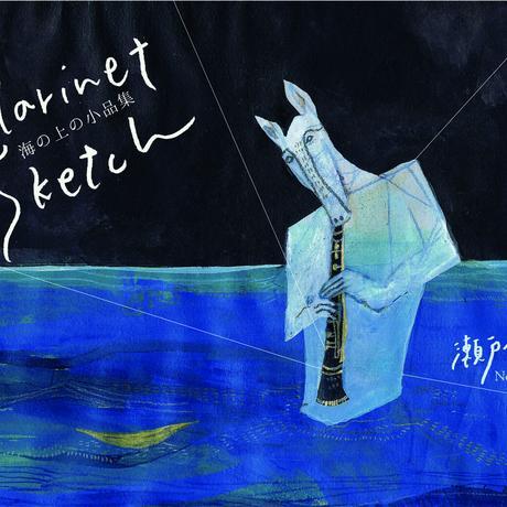 Clarinet Sketch 〜海の上の小品集〜
