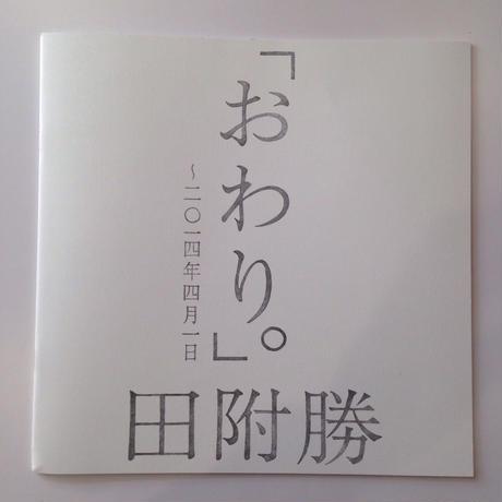 『おわり。(NEVER AGAIN.)』田附 勝