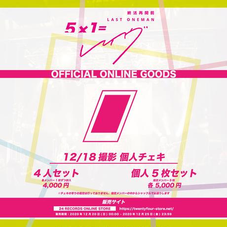 【レイヴ】12/18撮影 個人チェキ 4人セット