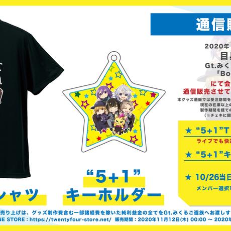 """【レイヴ】""""5+1""""Tシャツ"""