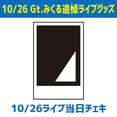 【レイヴ】10/26追悼ライブ当日個人チェキ