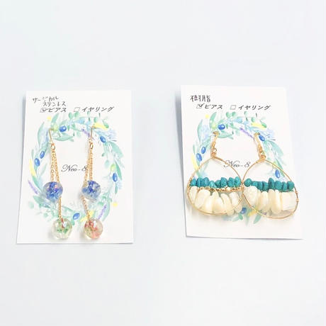 Summer Pieces ガラスビーズとターコイズのセット