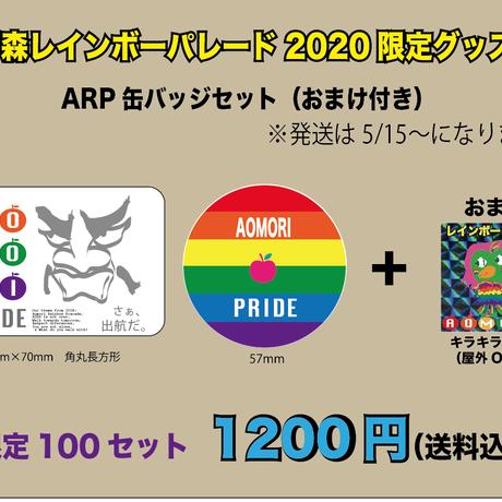 青森レインボーパレード2020限定グッズ<缶バッジセット>
