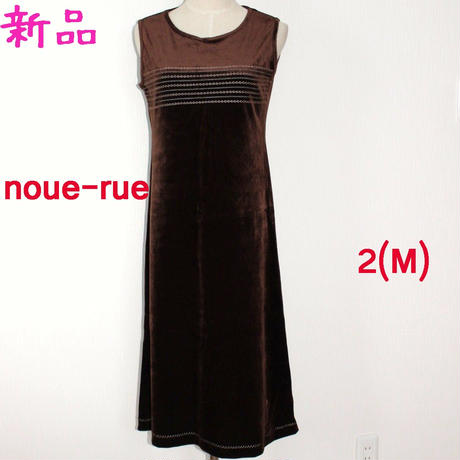 noue-rue(ヌール) ブラウンベロア刺繍Aラインワンピース2 Mサイズ 秋冬ノースリーブ 新品未使用