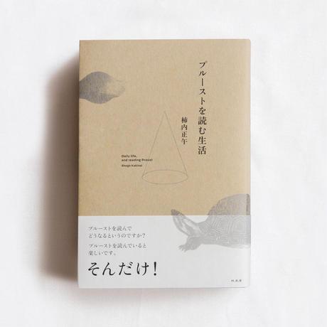 プルーストを読む生活 / 柿内正午