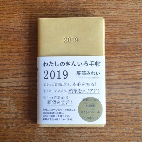 わたしのきんいろ手帖 2019