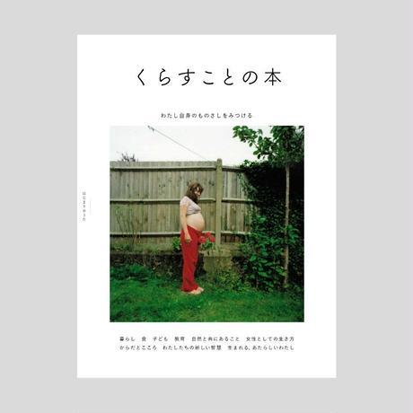 くらすことの本 創刊号
