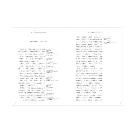 小柳帝のバビロンノート 映画についての覚書 1