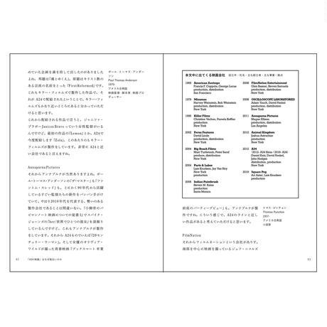 小柳帝のバビロンノート 映画についての覚書3