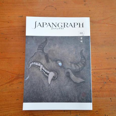 JAPANGRAPH 03/47(愛媛)