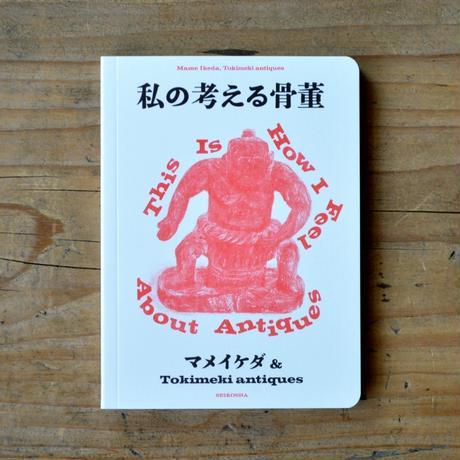 私の考える骨董 / マメイケダ・Tokimeki antiques