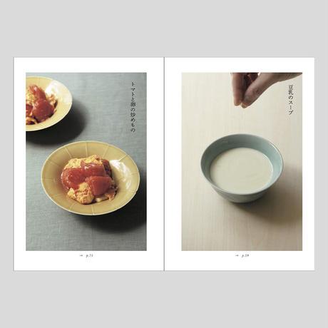 料理の意味とその手立て / ウー・ウェン