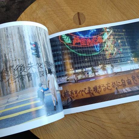 Hong kong political graffiti & buff