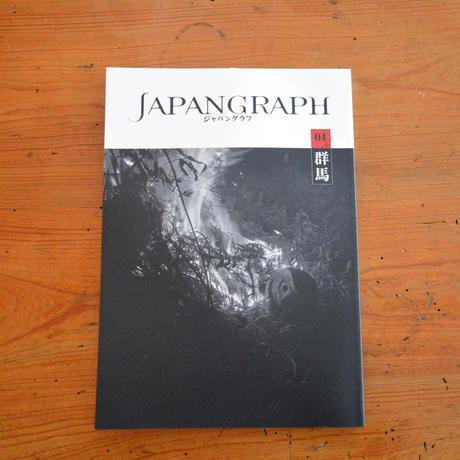 JAPANGRAPH 04/47(群馬)