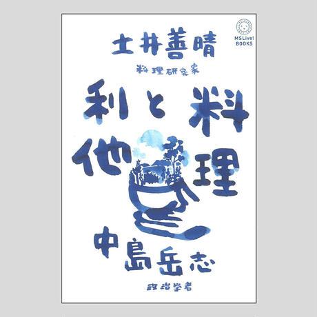 料理と利他 チケットset【1/9配信イベントチケット付】