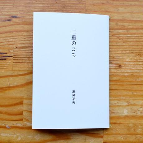 二重のまち / 瀬尾夏美