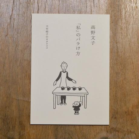 「私」のバラけ方 / 高野文子【カタリココ文庫】