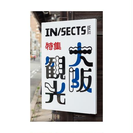 IN/SECTS vol.12  大阪観光