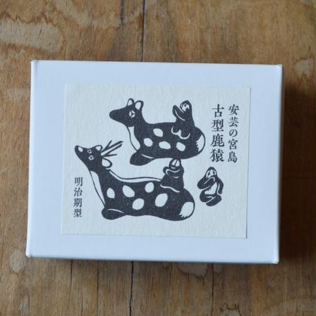 捻り鹿猿【明治期型】