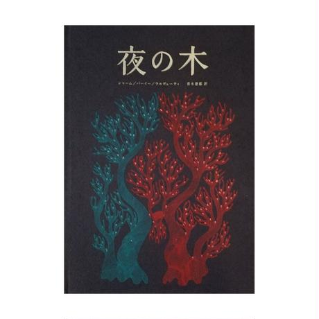 夜の木《第8版》