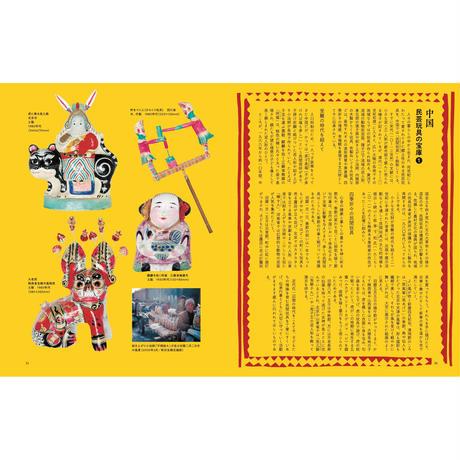 世界の民芸玩具 - 日本玩具博物館コレクション -  / 尾崎織女