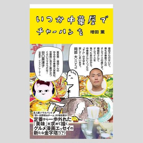 いつか中華屋でチャーハンを / 増田 薫