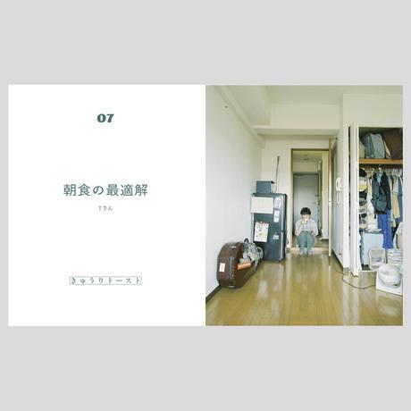 恥ずかしい料理 / 著:梶谷いこ、写真:平野愛