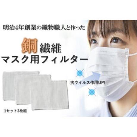銅の力で抗ウイルス作用UP!マスク用インナーフィルター。各種マスクに取付タイプ 3枚セット