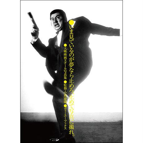 BOOK 小西康陽 監修『いま見ているのが夢なら止めろ、止めて写真に撮れ。』大映映画スチール写真集