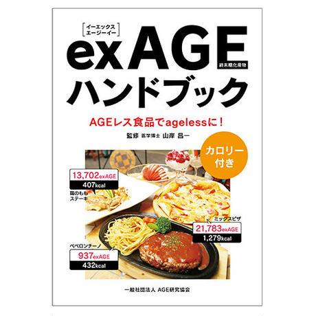 exAGEハンドブック(カロリー付)