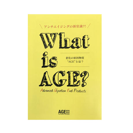 What is AGE? 老化の原因物質AGEとは?(11冊セット)