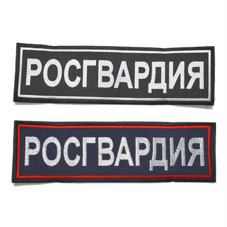 ロシア製 Rosgvardia バックパッチ ベルクロ付き