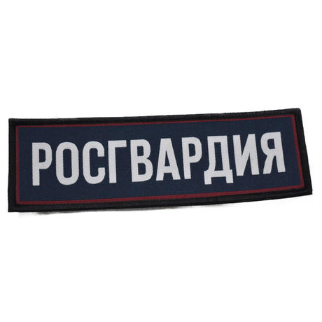 Rosgvardia官給品 バックパッチ カラー