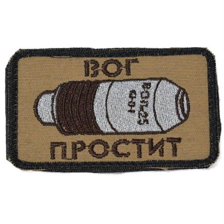"""ロシア製 ジョークパッチ """"VOGはお許しになる 永遠に"""" ベルクロ付き"""