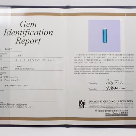 【11/14更新】インディゴライトトルマリン 3.838ctルース DGL鑑付