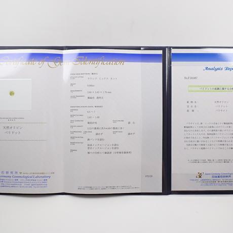 【11/22掲載】パラサイティックペリドット 0.080ctルース 日独鑑付