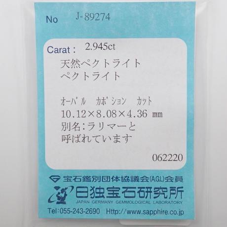 【11/23更新】ラリマー 2.945ctルース 日独付