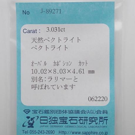【8/16掲載】ラリマー 3.031ctルース 日独付