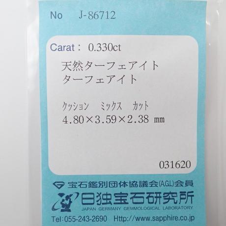 【4/27更新】ターフェアイト 0.330ctルース