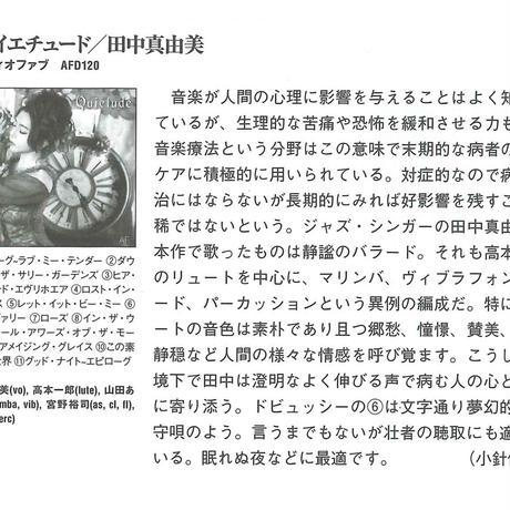 Mayumi Tanaka - Quietude(Audio Fab. Records AFR 220)stereo