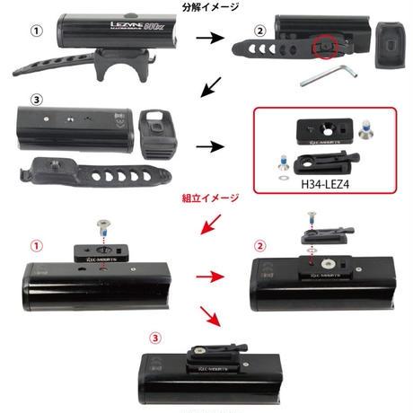 REC-MOUNTS 変換ライトアダプター(レザインライト⇒キャットアイ) 【H34-LEZ4】