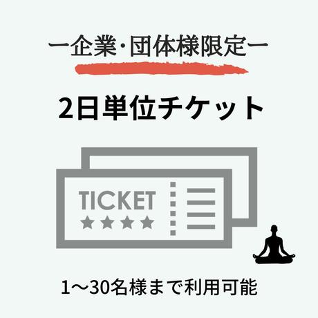 企業・団体様専用 2日単位チケット(~30名様まで)