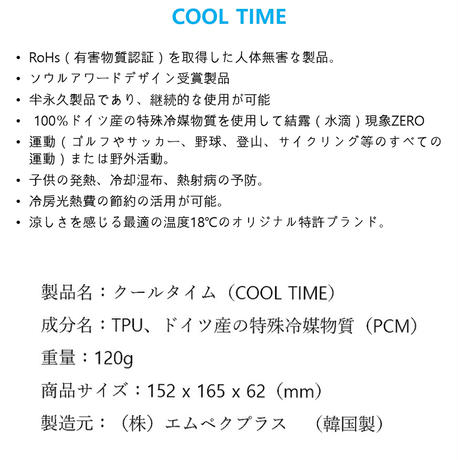 Cool Taim(クールタイム)