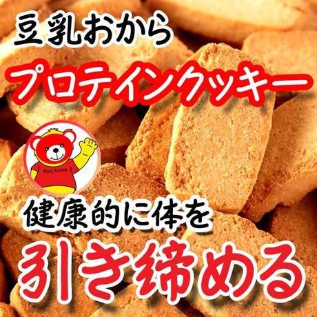 おからクッキー/豆乳おからプロテインクッキー/訳あり/送料無料 8・20