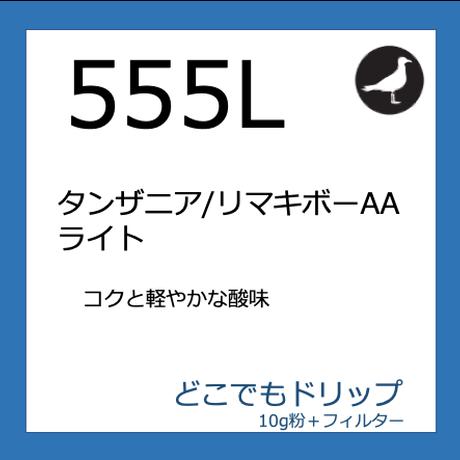 555L タンザニア/リマキボーライト  どこでもドリップ