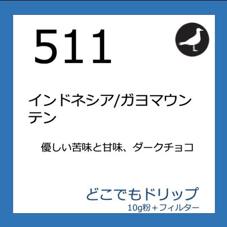 511  インドネシア/ガヨマウンテン どこでもドリップ