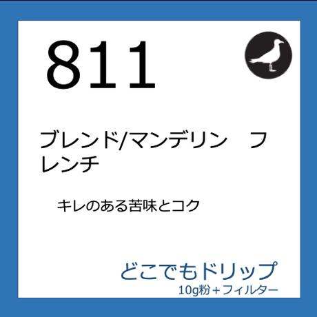 811  ブレンド/マンデリンフレンチ どこでもドリップ