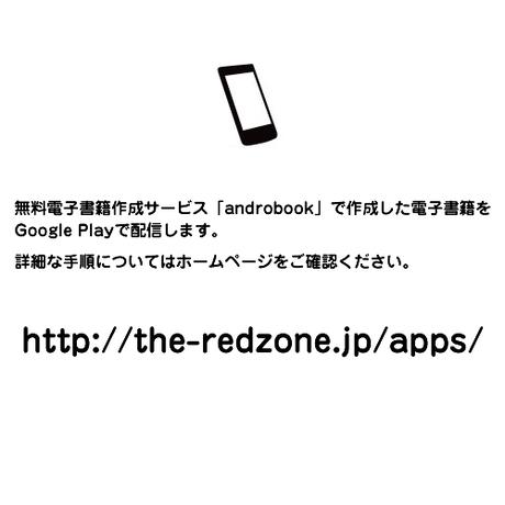 電子書籍(有料コース)