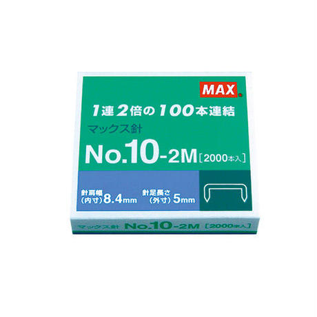 マックス ホッチキス針 10号針 (2000本) (10-2M)